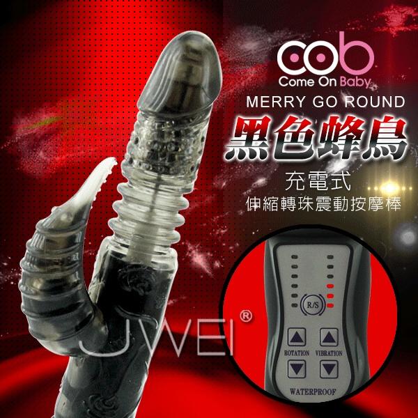 荷蘭COB.MERRY GO ROUND充電式伸縮轉珠按摩棒-黑色蜂鳥