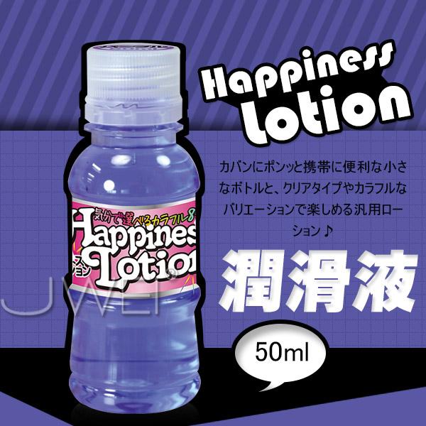 日本原裝進口NPG.Happiness Lotion 愉悅潤滑液-50ml(紫)