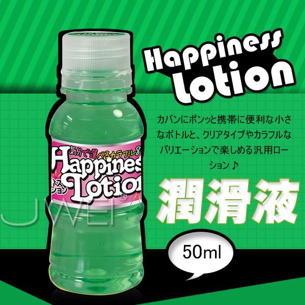 日本原裝進口NPG.Happiness Lotion 愉悅潤滑液-50ml(綠)