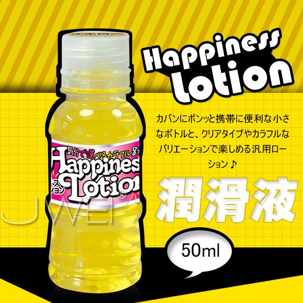 日本原裝進口NPG.Happiness Lotion 愉悅潤滑液-50ml(黃)