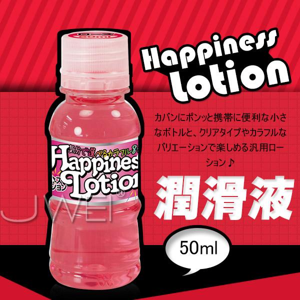 日本原裝進口NPG.Happiness Lotion 愉悅潤滑液-50ml(紅)