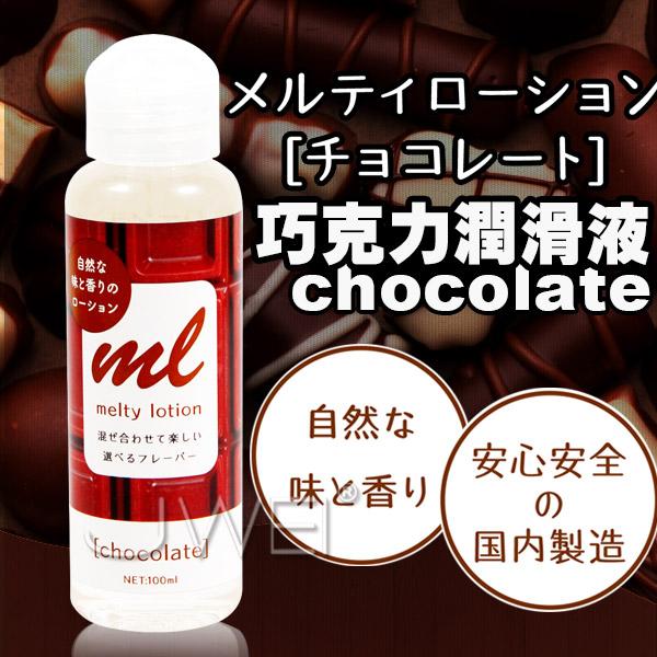 日本EXE*——— —— 可口交潤滑液(巧克力)