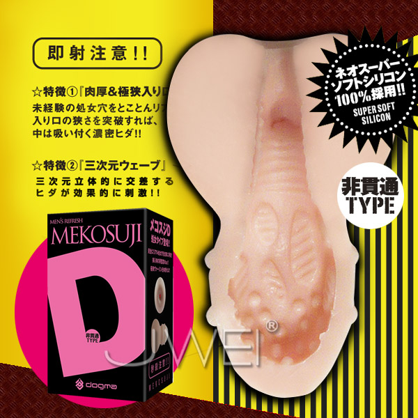 日本EXE*MEKOSUJI D 興奮度MAX 即射三次元自慰器