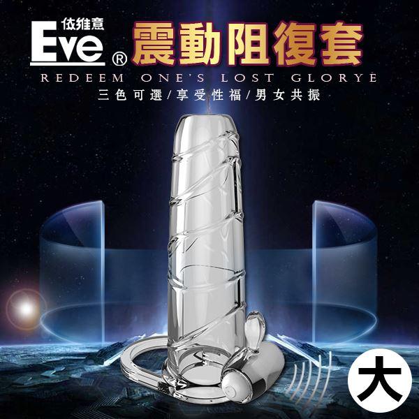 Eve震動水晶包皮阻復套 持久老二加大加粗震動套環 (透明)