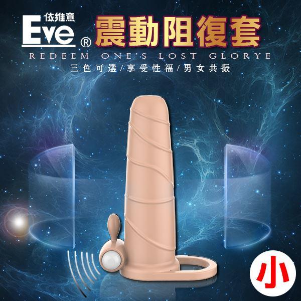 Eve震動水晶包皮阻復套 持久老二加大加粗震動套環 (膚色)