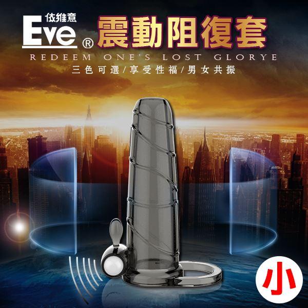Eve震動水晶包皮阻復套 持久老二加大加粗震動套環 (黑色)