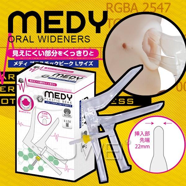 日本原裝進口A-ONE.MEDY no.6 陰道窺視鴨嘴器-M