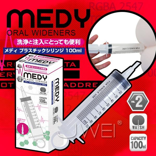 日本原裝進口A-ONE.MEDY no.2 後庭注射清洗器100ml